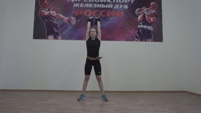 Денисенко Анна двоеборье 10мин толчок 8кг 119подъемов