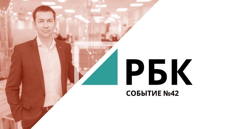 Развитие несырьевого экспорта НСО Событие №42 от 24.09.2019 РБК Новосибирск