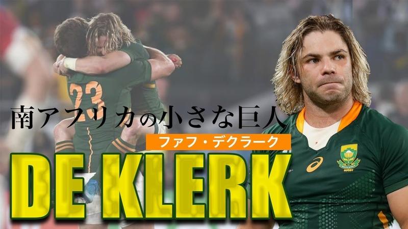 南アフリカの小さな巨人 デクラーク Faf de Klerk