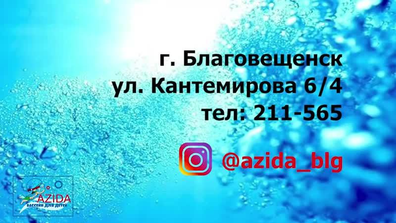 Бассейн раннего плавания Азида