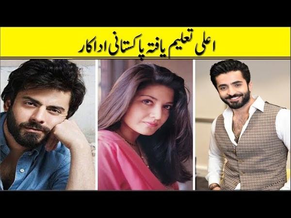Highly Educated Pakistani Actors Fawad Khan Iqra Aziz Saba Qamar Sajal Ali