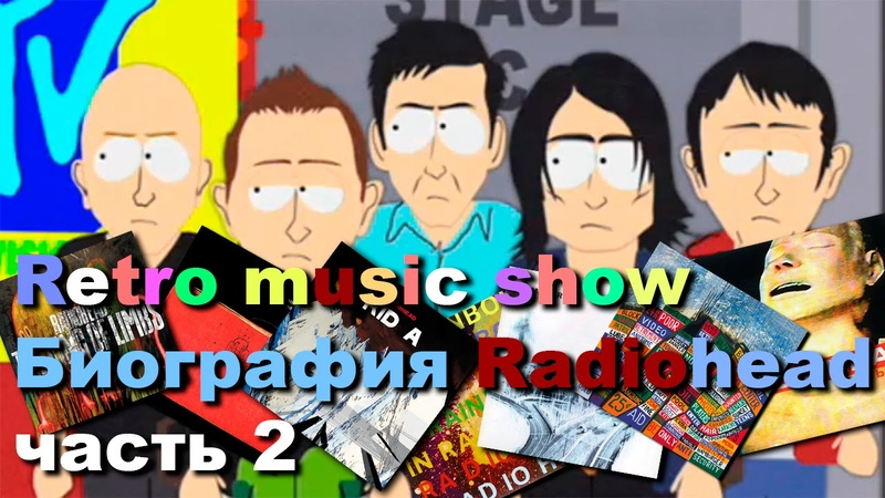 Retro music show биография Radiohead часть 2