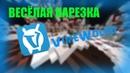 ВЕСЁЛАЯ НАРЕЗКА МОМЕНТОВ НА VimeWorld