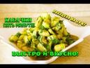 Вкуснейшие Быстрые Кабачки Лучший Рецепт при похудении Быстрые кабачки Ем и худею Похудела на 39 кг