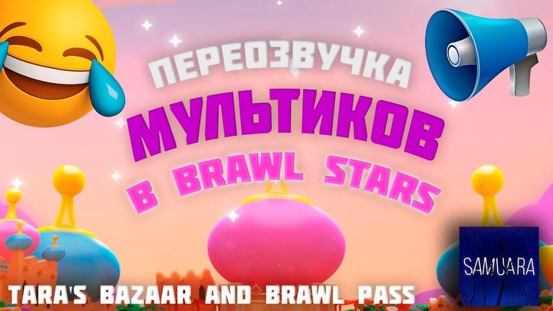 Переозвучка Мультиков По Brawl Stars | Tara's Bazaar and Brawl Pass!
