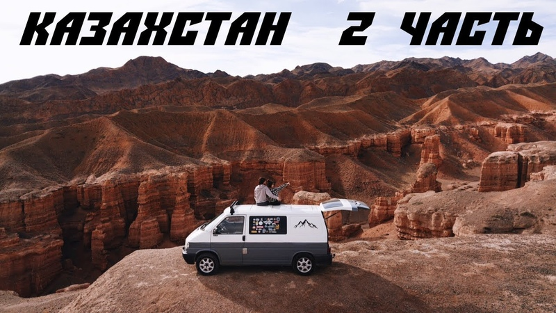 Казахстан на машине Часть 2 Ограбила полиция Чарынский каньон Поющие барханы VANLIFE