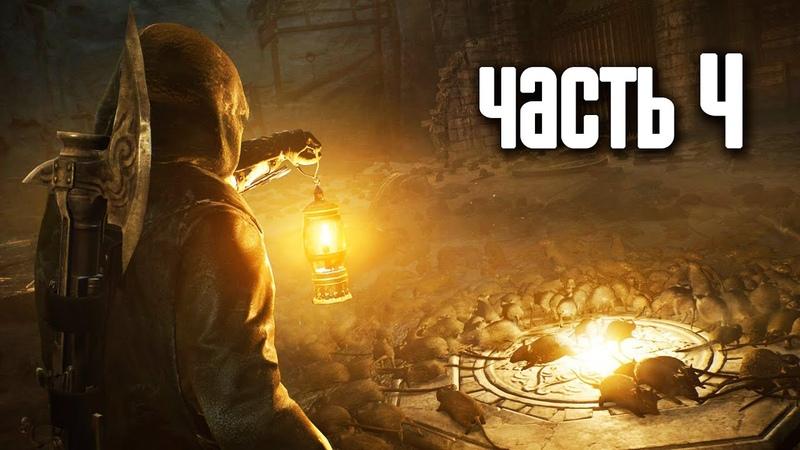 Прохождение Assassin's Creed Unity Dead Kings Павшие Короли Часть 4 Воскрешая мертвых