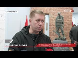 Медальон бойца из Волосово, погибшего во время войны, передали родственникам