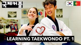 LEARNING TAEKWONDO W/ MY KOREAN BOYFRIEND International couple AMWF