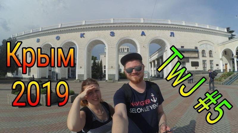TwJ [Trip with Jack] 5 Крым 2019