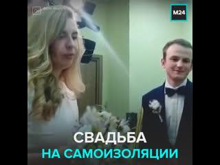 Свадьба в режиме самоизоляции  Москва 24