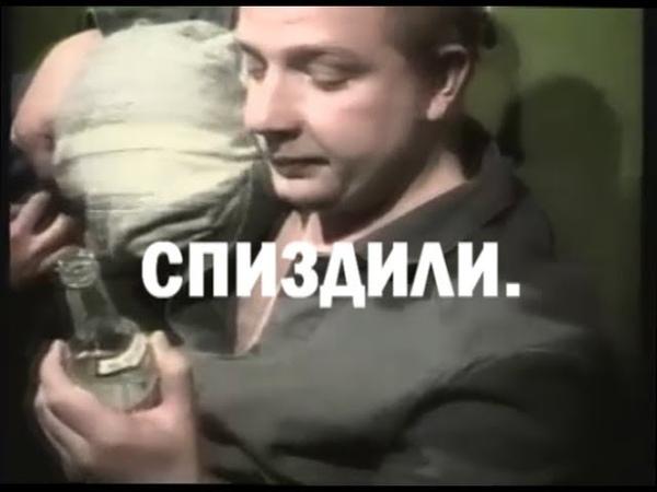 Художественный фильм СПИЗДИЛИ