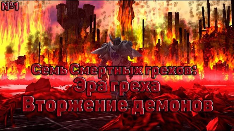 WarcraftIII Семь смертных грехов Эра греха 1 сезон 1 серия