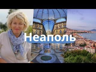 Онлайн экскурсия по Неаполю