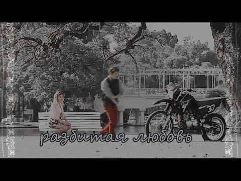 ✤Виолетта и Леон~Разбитая любовьღ