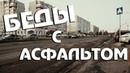 Ситуация с ремонтом дороги на ул.Московской