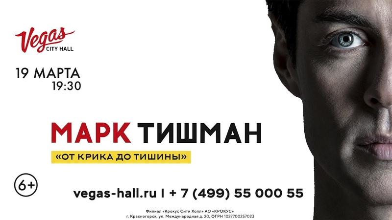 Марк Тишман Концерт ОТ КРИКА ДО ТИШИНЫ Vegas City Hall