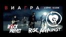 ВИА ГРА Валерий Меладзе/ Rise Against - Океан и Три Реки Сover by ROCK PRIVET