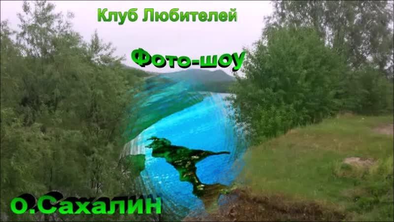 о Сахалин п Восточный Охинского городского округа