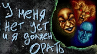 I have no mouth and I must scream | Детская адвенчура без сюжета