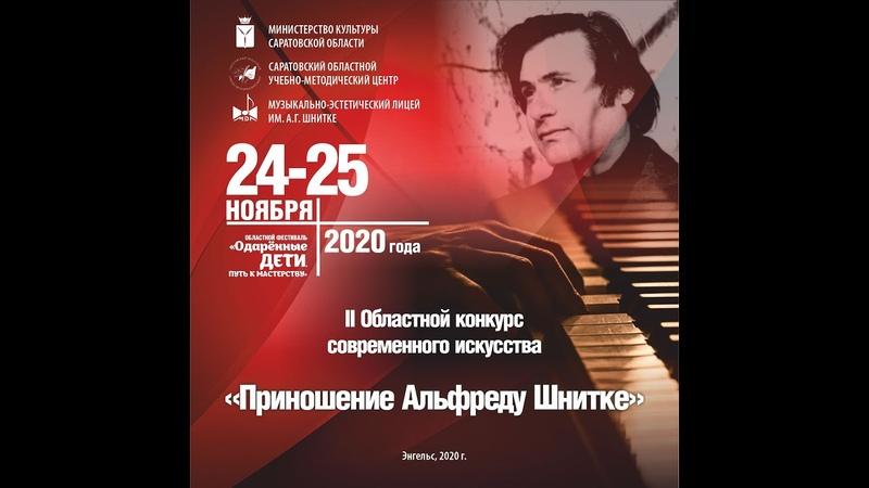Открытие II областного конкурса современного искусства Приношение Альфреду Шнитке