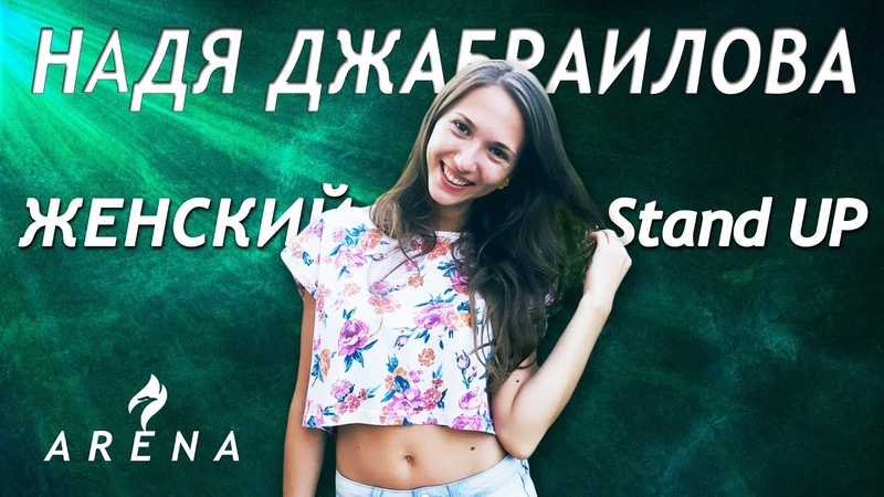 Надя Джабраилова СТЕНДАП про мужа совместную жизнь и знакомство в интернете Весь сезон про Игоря