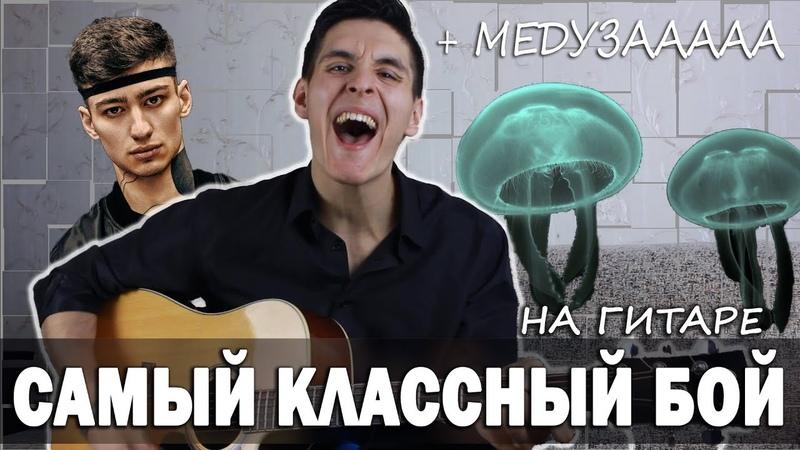 Как играть САМЫЙ КЛАССНЫЙ БОЙ НА ГИТАРЕ МЕДУЗА разбор песни аккорды