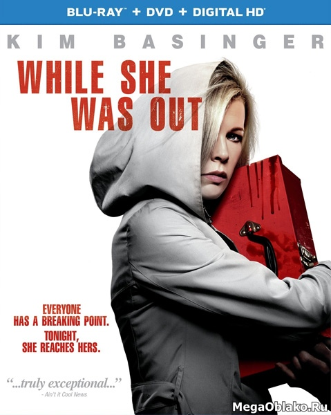 Пока ее не было / While She Was Out (2008/BDRip/HDRip)