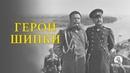 Герои Шипки (реж. Сергей Васильев, 1954 г.)