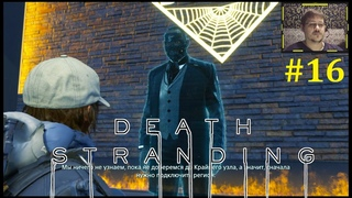 Death Stranding Прохождение ► Вредная бомба с антивеществом #16