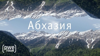 Турист-оптимист   Путешествие по Абхазии   Гагра, озеро Рица, Белые скалы, водопад Великан...