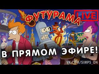 ФУТУРАМА В ПРЯМОМ ЭФИРЕ!