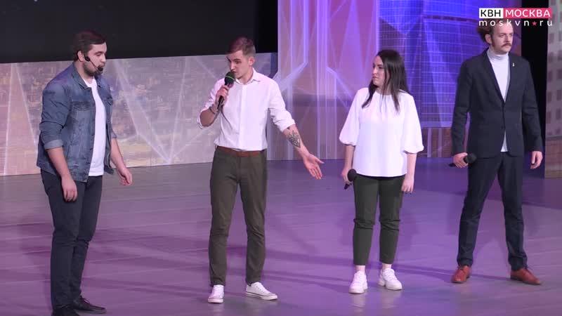 Сборная ВГАУ - Приветствие (КВН Лига Москвы и Подмосковья 2020. Первая 12 финала)