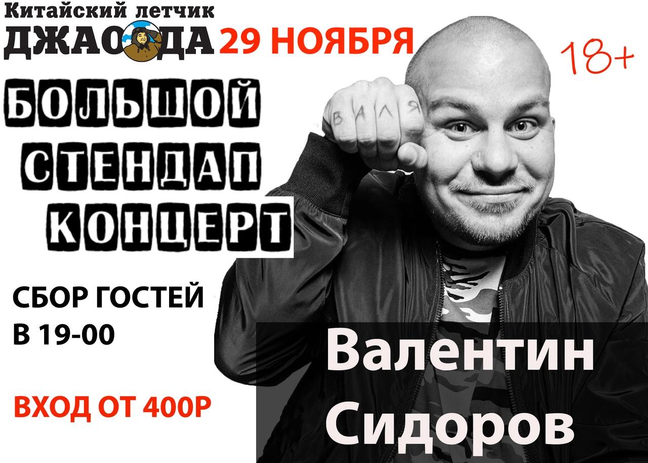 Афиша Ярославль 29/11 l Валентин Сидоров / Джао Да