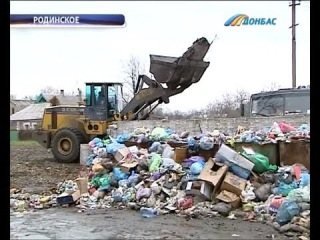Из Родинского начали вывозить бытовые отходы