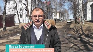 Советская Гавань. Городские дороги. 16 апреля 2020.