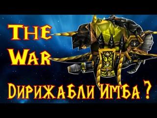 Токсичный Зе Вар - The War - почему дирижабли имба и как их контрить?
