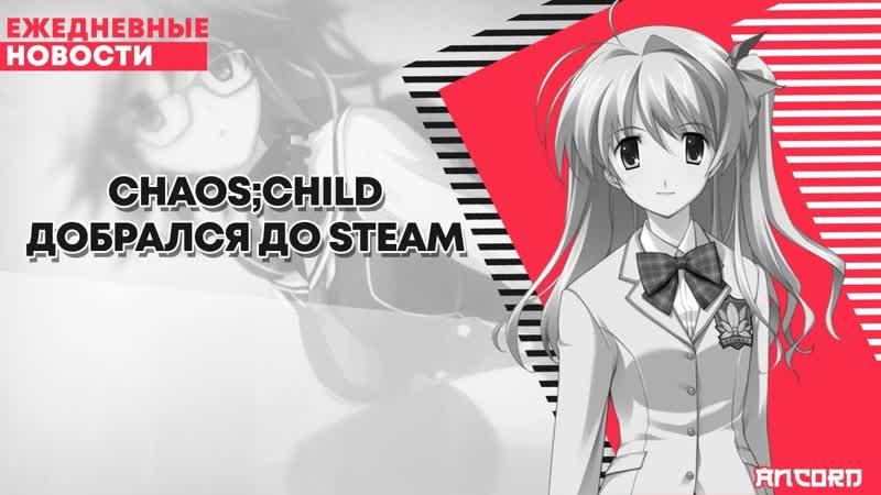 Новое детище от Spike Chunsoft ANCORD НОВОСТИ