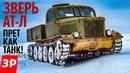 Тягач АТ-Л - военная техника СССР / Советский гусеничный тягач АТЛ
