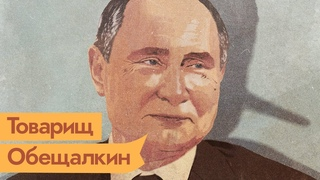 Обещаю обещать — Путин В. В. / @Максим Кац