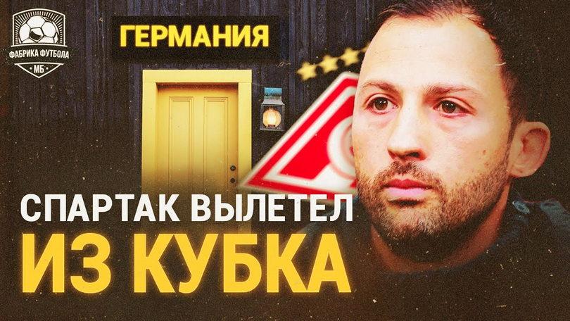 Тедеско ушел. «Спартак» проиграл «Динамо» (Видео)