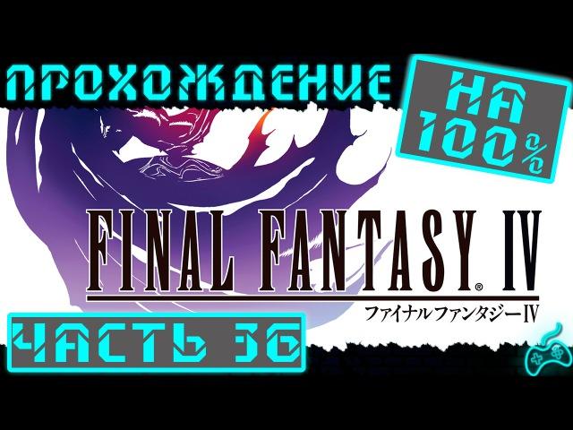Final Fantasy IV Прохождение Часть 36 Вавилонская башня 13 11 этаж