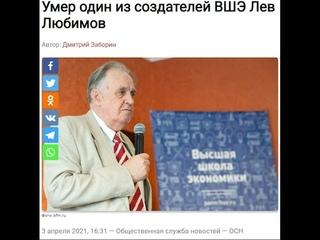 Умер один из создателей ВШЭ Лев Любимов