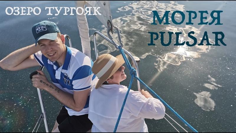 PULSAR и МОРЕЯ Озеро Тургояк