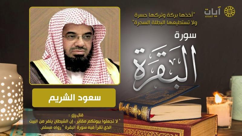 سورة البقرة سعود الشريم Surah Al Baqarah