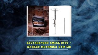 Бестабачная смесь Hype + Кальян Mexanika Smoke STM MS. Обзор от Hookah Chart и VSmoke Зеленоград