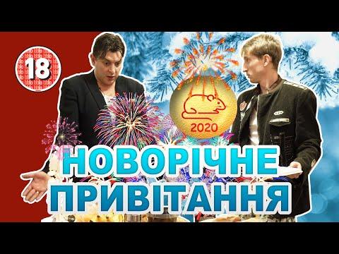 Новорічне привітання 2020 Бампера і Суса