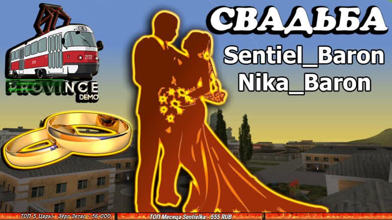 СВАДЬБА MTA PROVINCE Sentiel Baron Nika Baron