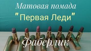 """❤️Фаберлик, матовая помада """"Первая Леди"""", свотчи)"""