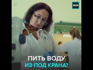 Можно ли в Москве пить воду из-под крана – Москва 24